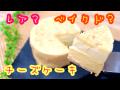 ダブルチーズケーキの作り方!Double cheese cake