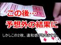 """【自作マジック】選んで貰った2枚のカードがありえない""""変化""""をして、まさかの・・・"""